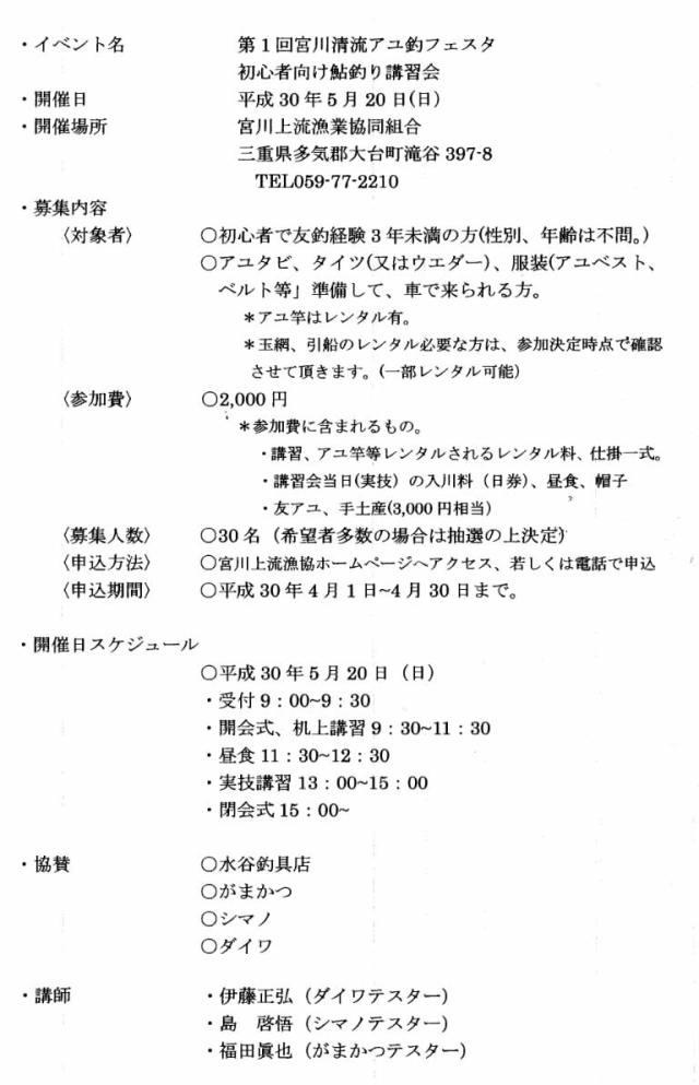 鮎フェスタの詳細