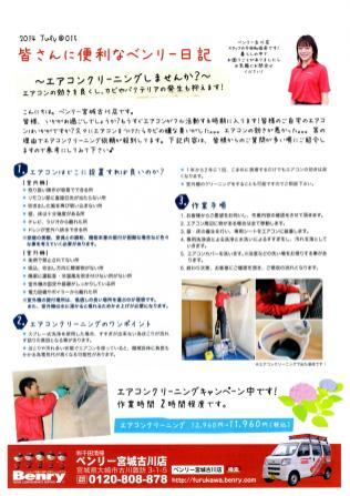 千田清掃「だめだっちゃ温暖化通信」ニュースレター089(2014年7月)2_1