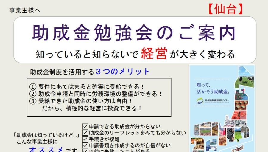6月-助成金勉強会のご案内仙台