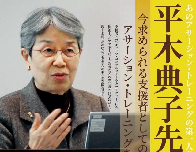 2018-0923「平木典子先生講演会」(盛岡)ヘッダー