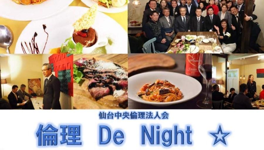 仙台中央倫理法人会『倫理 De Night ☆』2019.4.25