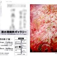 「花」桜田絢子展_sakurada