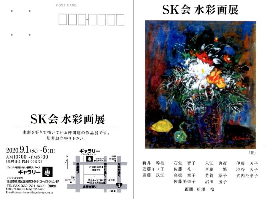 SK会水彩画展