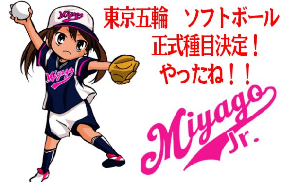 東京五輪ソフトボール正式種目決定!!