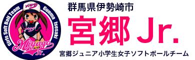宮郷Jr. 女子ソフトボールチーム