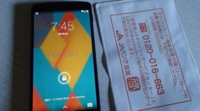 初スマホNexus5を月額ワンコインのServersMan SIM LTEで運用中