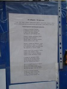 オデッサの悲劇・「忘れない 許さない」という詩