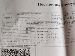 A4用紙に印刷されたキエフ・ザポロージェ間の切符