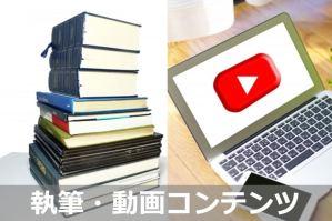 執筆・動画コンテンツ