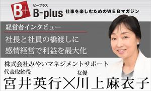 経営者インタビュー 川上麻衣子