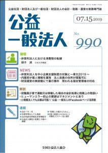 公益・一般法人990