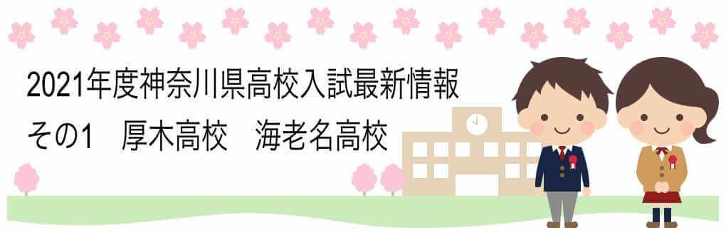 県 2021 倍率 神奈川 高校
