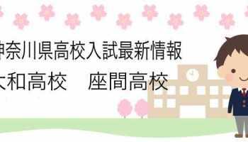 入試 神奈川 2021 高校 県