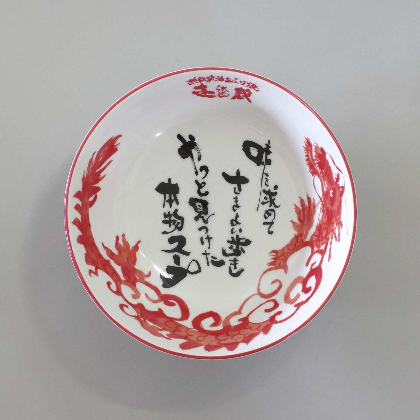 Customized Ramen Bowl (Logo and Message) Designed by Miyake