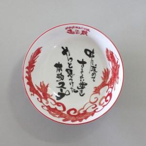 Customized Ramen Bowl (Logo and Message) Designed by Miyake