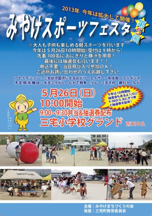 三宅町 町づくりの会 スポーツフェスタ2013年第五回