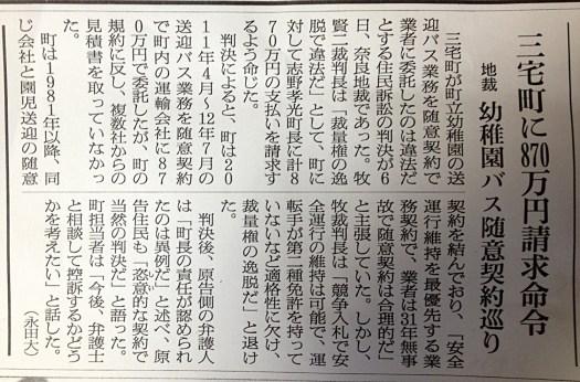 2013-06-07朝日新聞