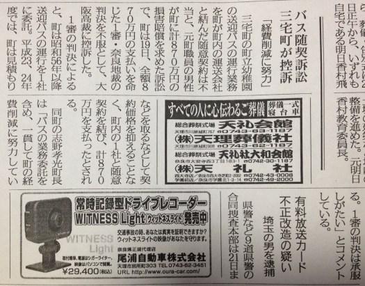 2013-06-21奈良新聞