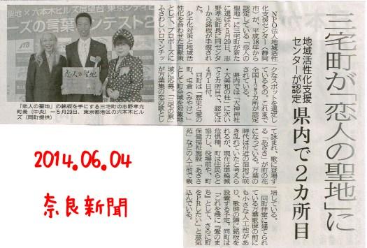 恋人の聖地認定 20140604奈良新聞
