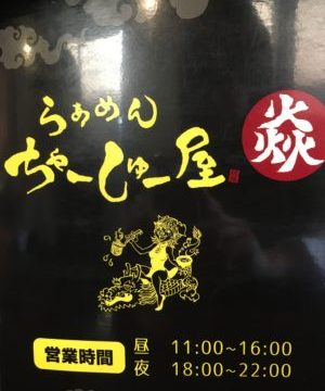 cha-chu-menu