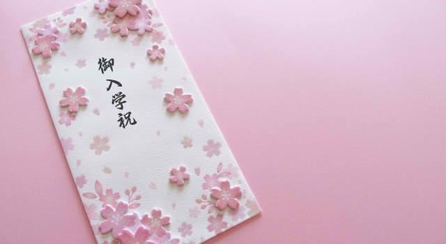 入学祝い~のし袋(ご祝儀袋)の書き方や選び方~水引や表書き、中袋のマナーは?