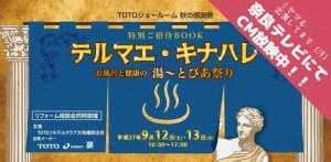 9/12・13 TOTO秋の感謝祭のご案内