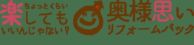 """""""奥様思いリフォームパック"""" モニター募集!"""