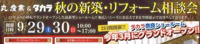 タカラ 秋の新築・リフォーム相談会