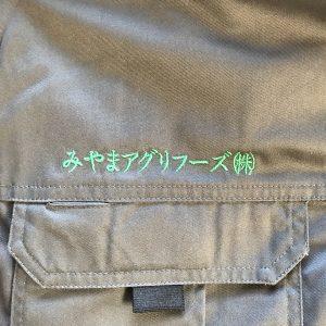 みやまアグリフーズ制服