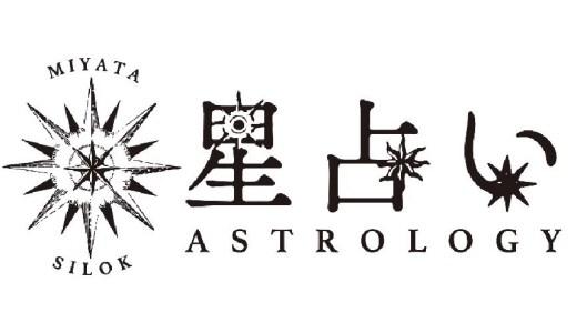 AstroGoldの使い方動画まとめ