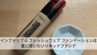 infallible-fresh-wear-foundation