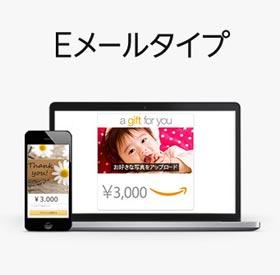 アマゾンギフト券Eメールタイプ