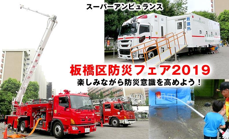 板橋区防災フェア2019