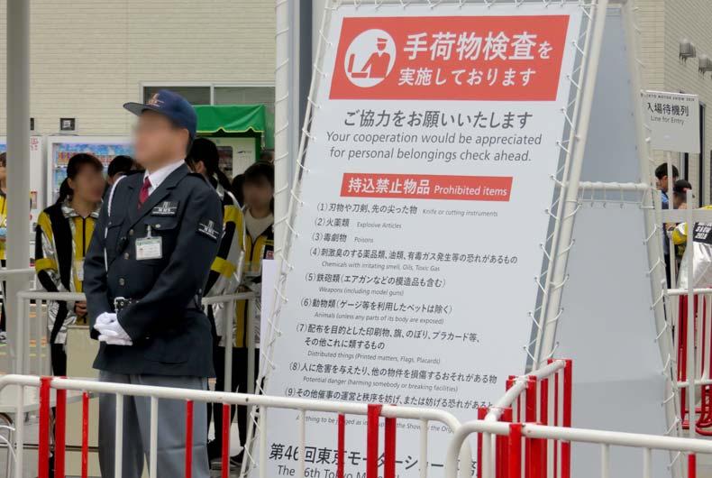 東京モーターショー2019手荷物検査