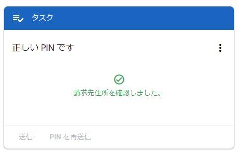 Google AdSenseのPINコードが正しい場合