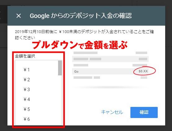 Google AdSenseの入金額(デポジット)を入力