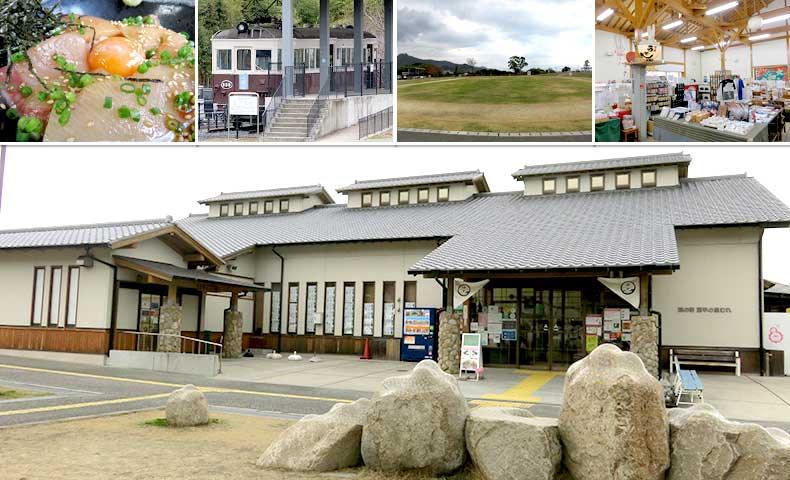 香川県牟礼の道の駅「源平の里むれ 」