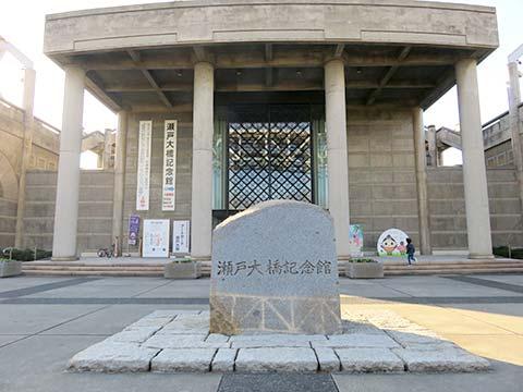 瀬戸大橋記念公園入口正面