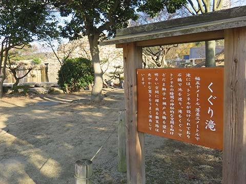 瀬戸大橋記念公園くぐり滝看板