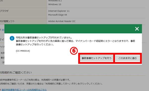 確定申告Microsoft Edgeで進めた結果「できない」