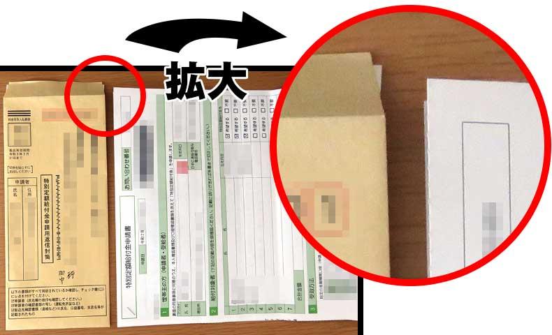 特別定額給付金の返信封筒と書類