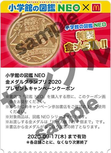 小学館図鑑NEOシリーズ「NEO特製金メダル」画面サンプル