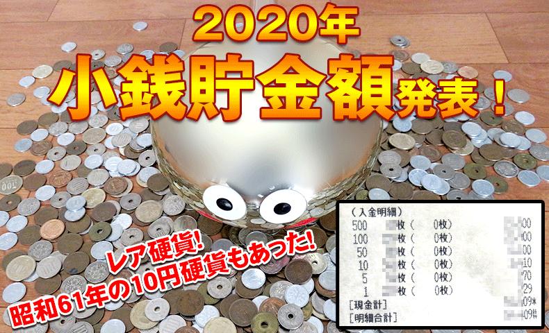 2020年小銭貯金額