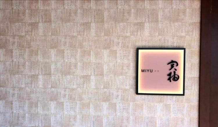 Miyu Japanese Omakase Restaurant at Duxton, Tanjong Pagar