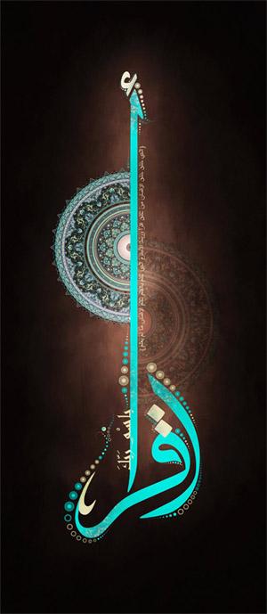 Prijevod i komentar sure El-'Alek (Muhammed Asad)