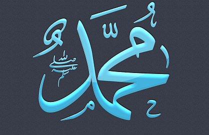 Zašto je Muhammed, a.s., najljepši uzor?