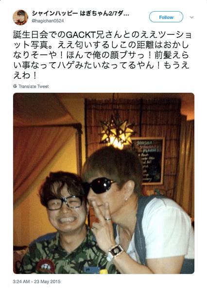 はぎちゃんの誕生日をお祝いするGackt,引用:公式ツイッター