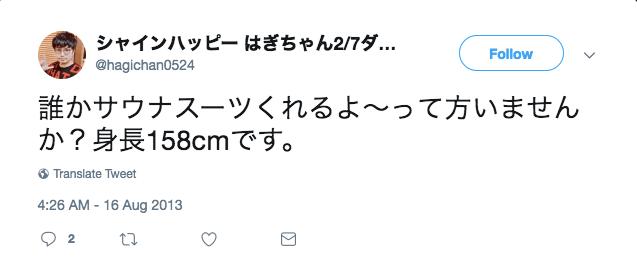 はぎちゃん,ツイート,身長158cm