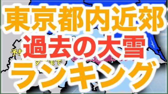 東京都内,近郊,関東甲信越,過去の大雪,ランキング,気象庁調べ