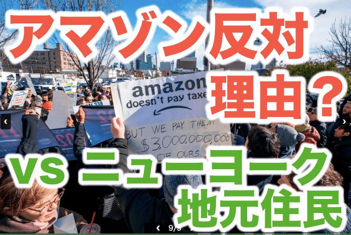 アマゾン,第二本社,撤退,ニューヨーク,反対理由,格差,地元住民,対立